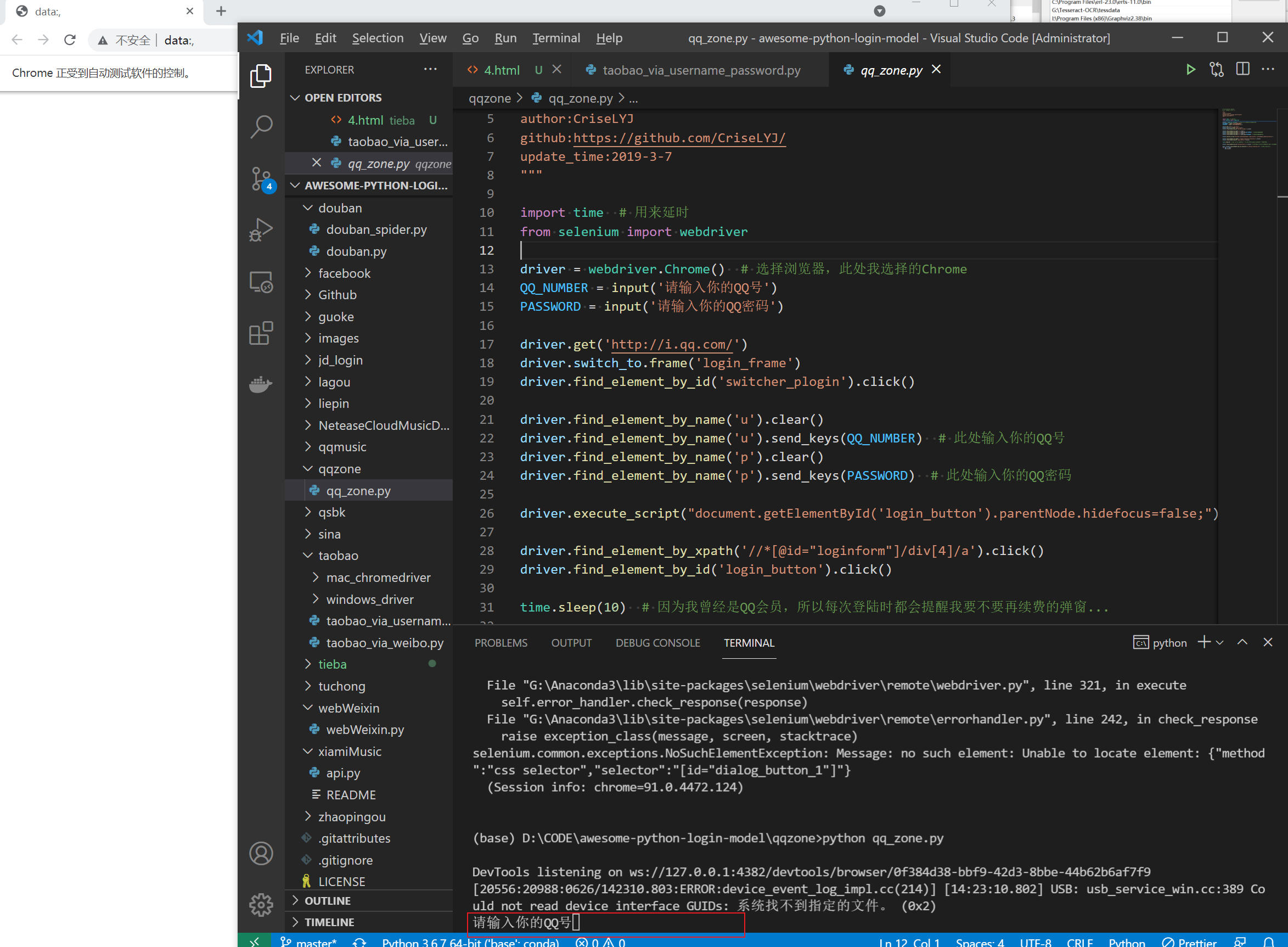 Python 模拟登陆神库!集合了20+个平台的模拟登陆脚本